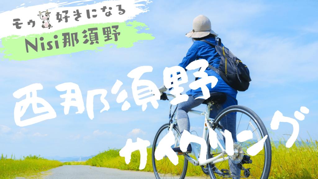 栃木県那須塩原市 | 西那須野観光協会ホームページ