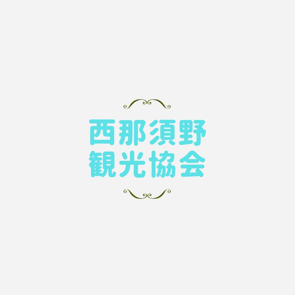 【西那須野観光協会】ホームページをリニューアルしました。