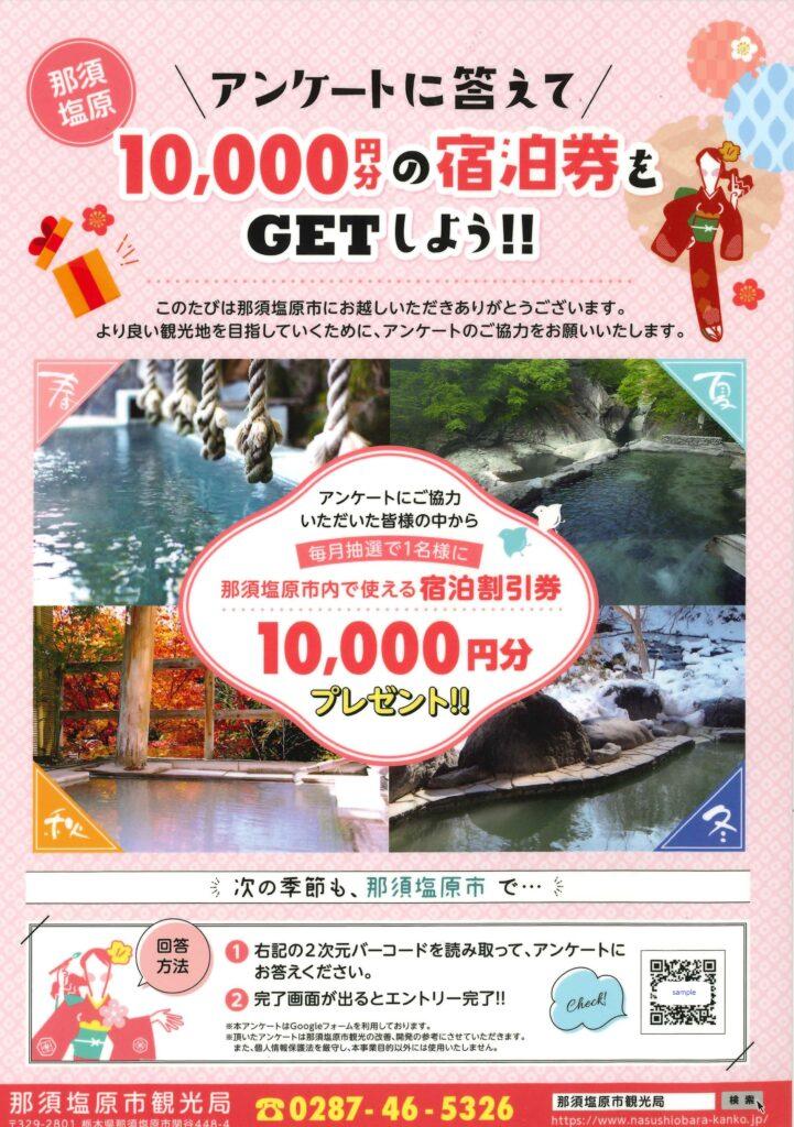 那須塩原に来たらアンケートに答えて10,000円分の宿泊券をGETしよう!!