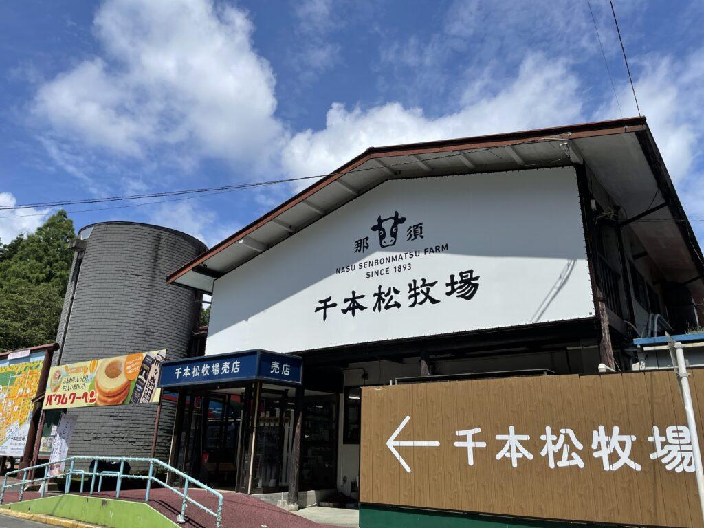 会員情報   西那須野観光協会