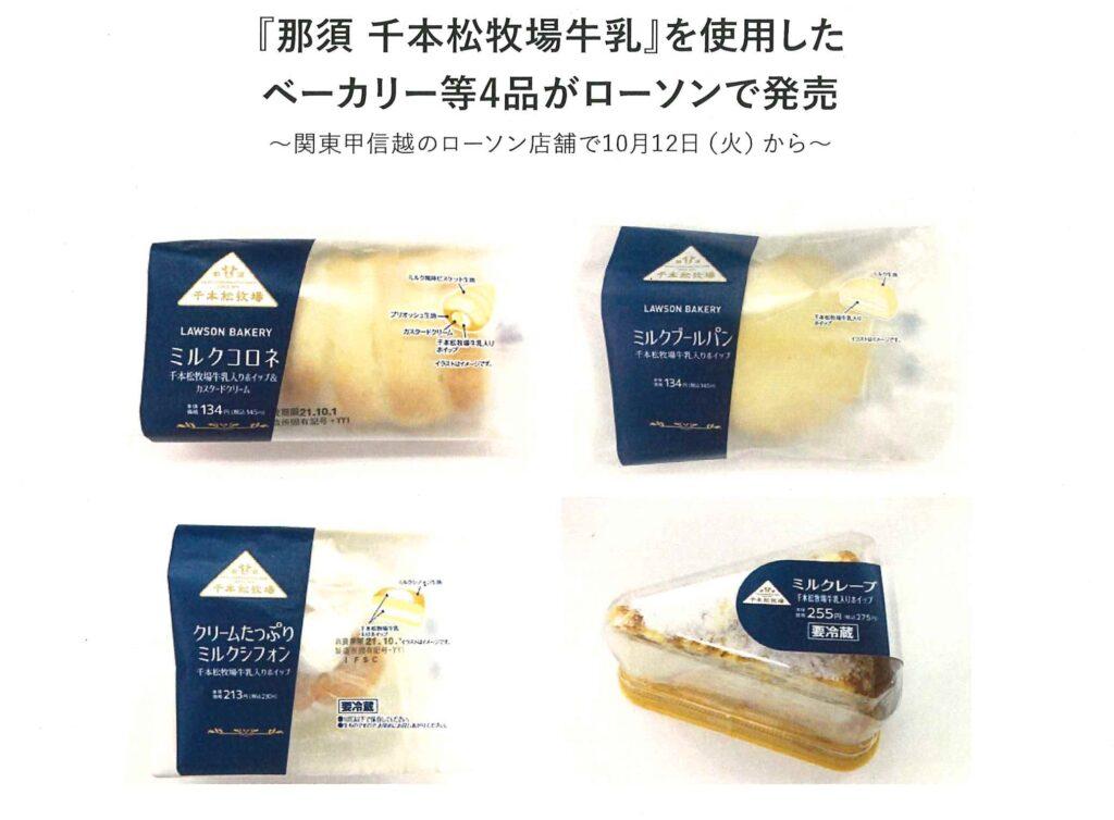 千本松牧場牛乳を使用した商品が発売されます!