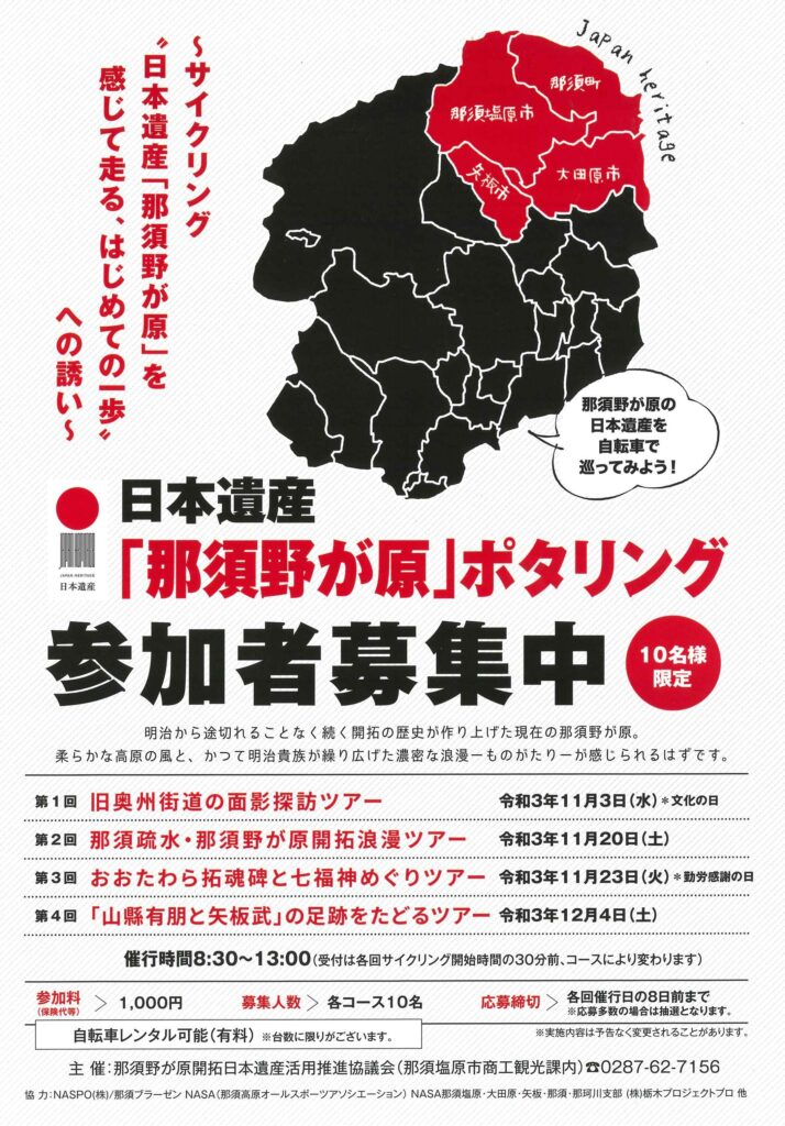 日本遺産「那須野が原」ポタリングツアーが開催されます!